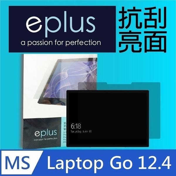 eplus 高透抗刮亮面保護貼 Surface Laptop Go 12.4吋