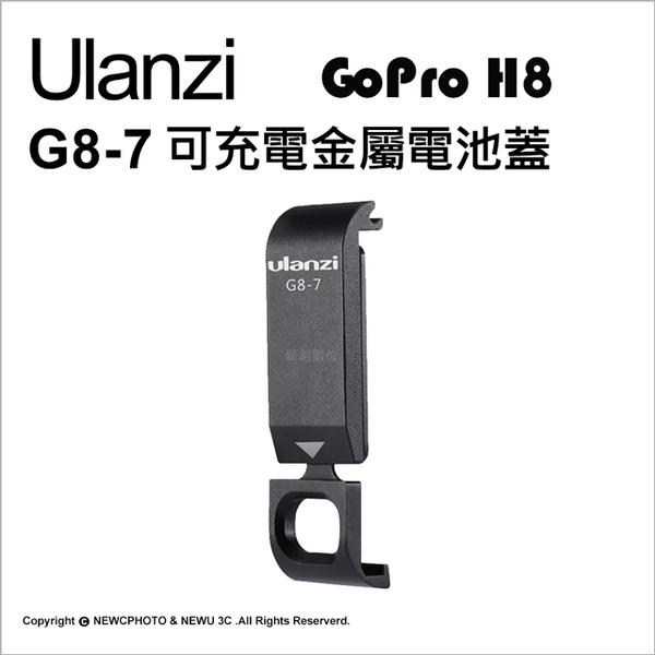 [ulanzi]優籃子 G8-7 GoPro H8 可充電金屬電池蓋