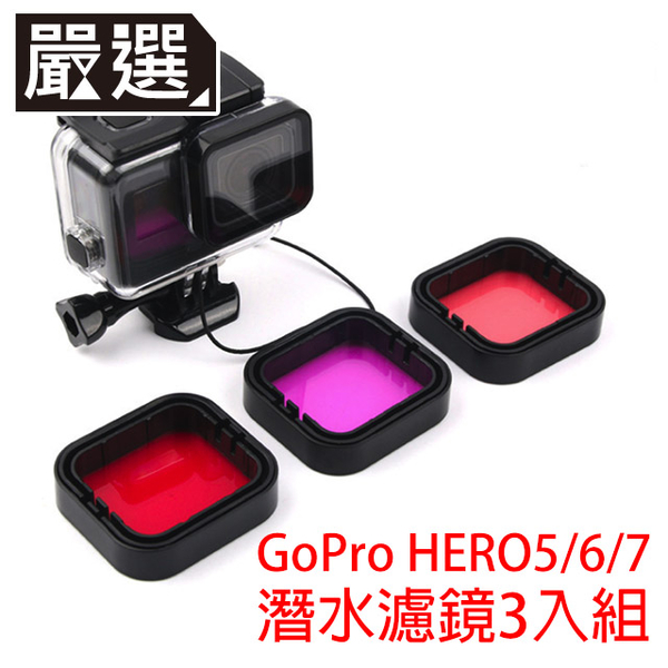Strictly selected GoPro HERO5/6/7 red purple powder diving filter 3 into the group (dedicated for the original waterproof case)