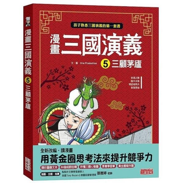(三采文化)漫畫三國演義(5)三顧茅廬