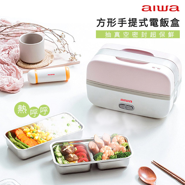 AIWA Square Electric Lunch Box AI-DFH01 (Pink)