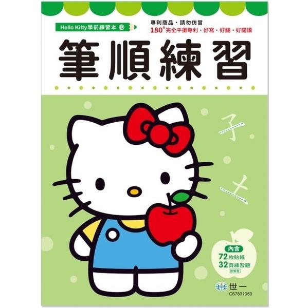 (世一文化)Kitty筆順練習本