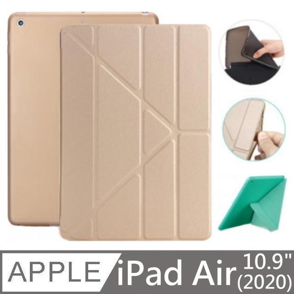 Apple iPad Air4(2020) 10.9吋 Y型三折式變形立架 TPU軟材質背蓋 翻蓋休眠 保護皮套-香檳金