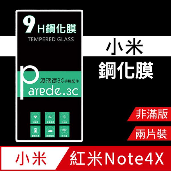 紅米 Note 4X 9H鋼化玻璃 2.5D 弧邊保護貼 (2入裝)
