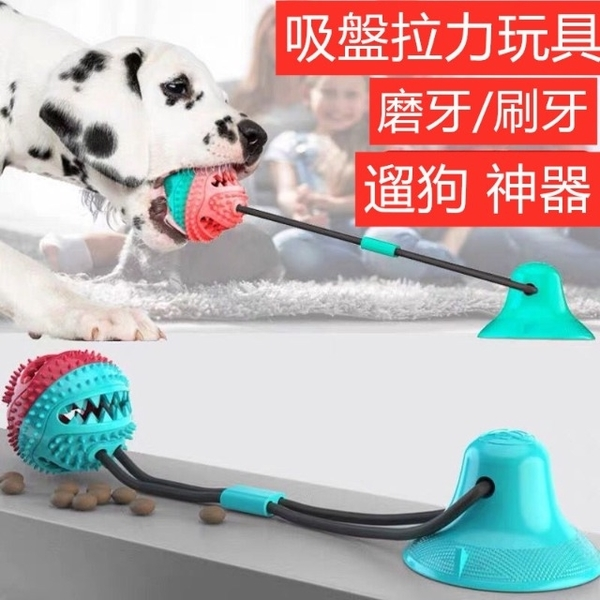 Teeth-attracting tooth-cleaning ball Suction cup pull toy ball Bite-resistant interaction Food spiller Walking the dog Grinding teeth Brushing teeth