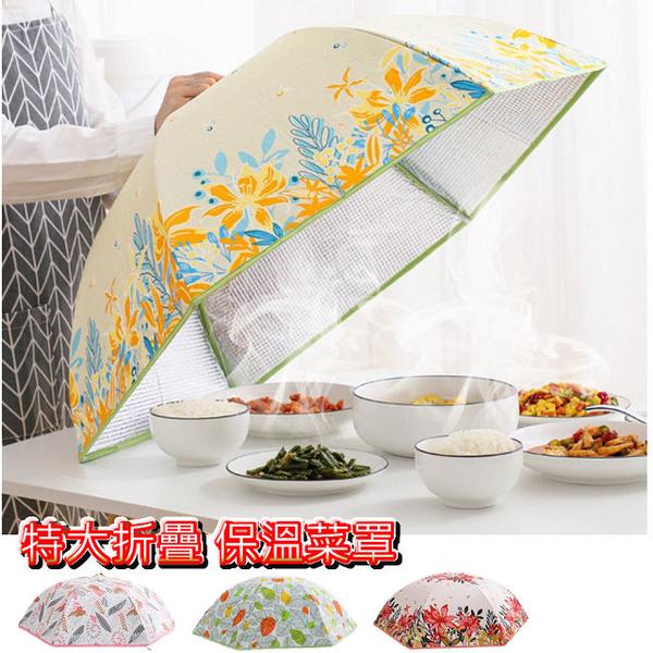 特大 折疊保溫菜罩