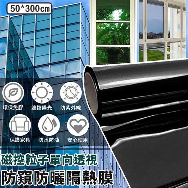 磁控粒子單向透視防窺防曬隔熱膜(50*300cm)附贈刮板-貴族黑(加贈紗窗免拆洗清潔器)
