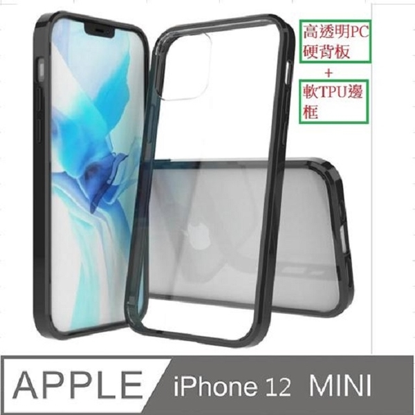 iPhone 12 mini anti-drop high transparent PC hard back panel + black TPU soft silicone frame mobile phone case protective cover (black frame)