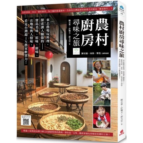 (蘋果屋)農村廚房尋味之旅:來去農場玩料理,探索讓人驕傲的寶島美味、原味、鮮味、在地味與人情味,看見台灣超IN農家軟實力(附「農村廚房」中英文版精彩影片QR Code)
