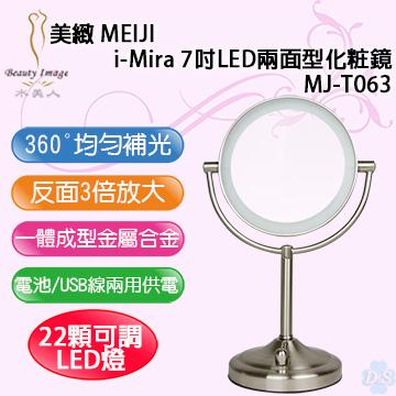【美緻 MEIJI】i-Mira 7吋LED兩面型化粧鏡 MJ-T063