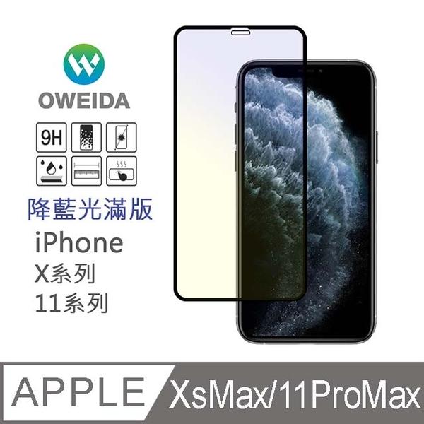 Oweida iPhone Xs Max 抗藍光滿版 9H鋼化玻璃貼 保護貼