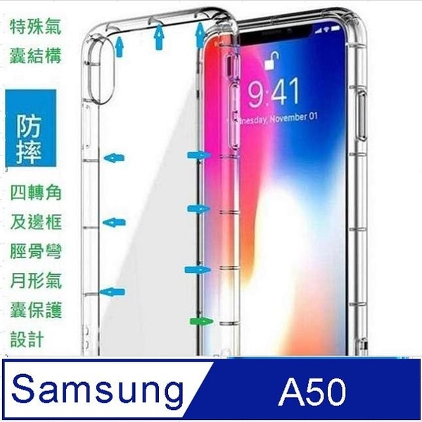 Samsung Samsung A50 2019 four peripheral meniscus type airbag cushion anti-fall mobile phone case protective shell