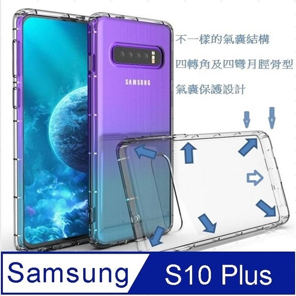 Samsung Samsung Galaxy S10+/S10 Plus four peripheral meniscus type airbag cushion anti-fall mobile phone shell protective shell