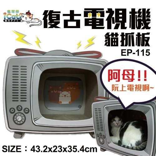 """(寵喵樂)Pet Meow """"Retro TV Cat Catching Board"""" EP-115"""