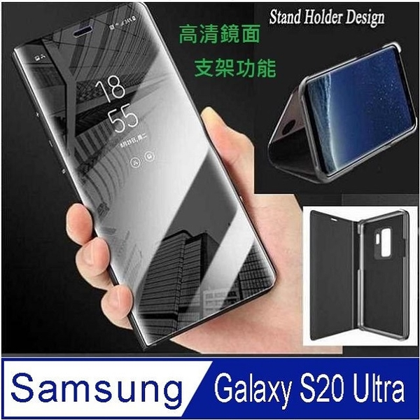 Samsung Galaxy S20 Ultra Electroplated Mirror Flip Vertical Bracket Protective Case Cover (Black)