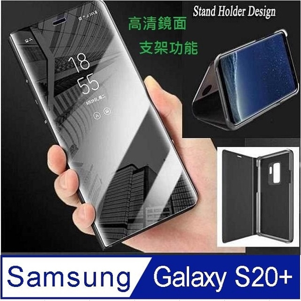 Samsung Galaxy S20 + Electroplated Mirror Clamshell Vertical Bracket Case Cover (Black)