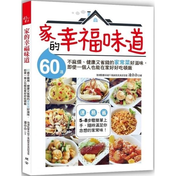(開企)家的幸福味道:60道不麻煩、健康又省錢的家常菜好滋味,即使一個人也能在家好好吃頓飯