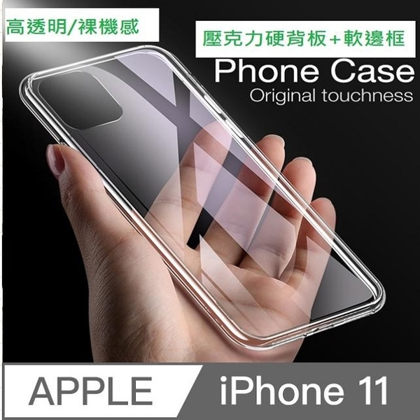 iPhone 11 transparent soft TPU border + acrylic PC back cover transparent phone case protective case
