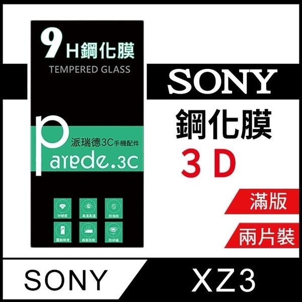 SONY XZ3 鋼化玻璃 3D 黑色邊膠 保護貼(2入裝)