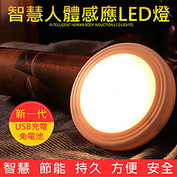 【挪威森林】圓形智慧人體感應燈/USB充電小夜燈