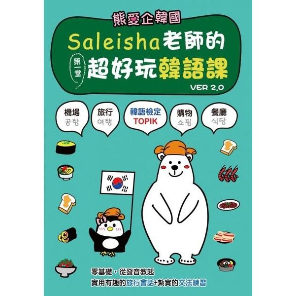 (李聖婷)熊愛企韓國:Saleisha老師的第一堂超好玩韓語課(二版)