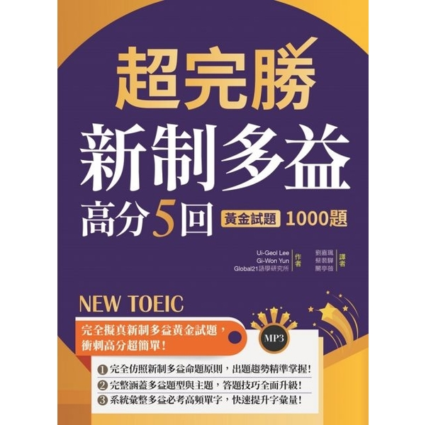 (寂天文化)超完勝新制多益高分5回:黃金試題1000題(試題+中譯雙書版)(16K+MP3)