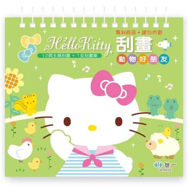 (世一文化)Hello Kitty刮畫:動物好朋友