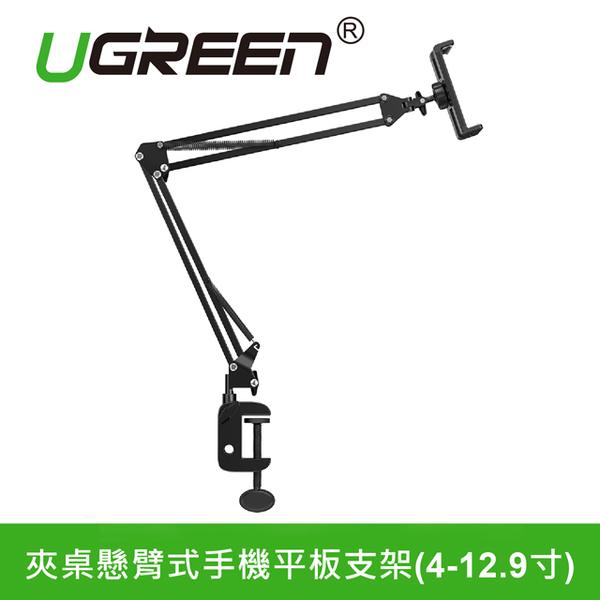 綠聯 夾桌懸臂式手機平板支架(4-12.9寸)