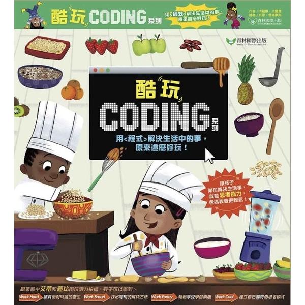 (青林國際)酷玩Coding 系列四書組(精裝)