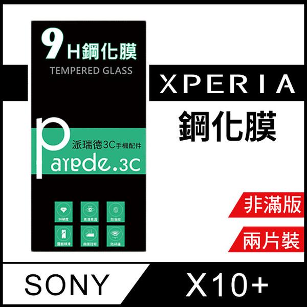 SONY Xperia X10 plus 鋼化玻璃弧邊保護貼-非滿版(2入裝)