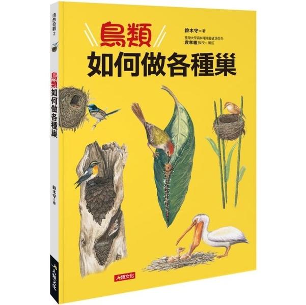 (人類智庫)鳥類如何做各種巢:自然奇觀(2)(精裝)