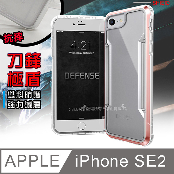 (DEFENSE)DEFENSE Blade Shield II iPhone SE 2020 / SE2 Impact-resistant and drop-resistant mobile phone case (clear powder)