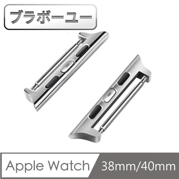 (百寶屋)???一? Apple Watch 38mm Metal Strap Connector (Snap/Silver)