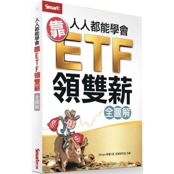 (Smart智富)人人都能學會靠ETF領雙薪(全圖解)