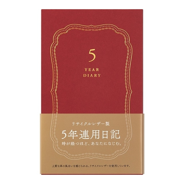 MIDORI 5年連用日記本-皮革紅