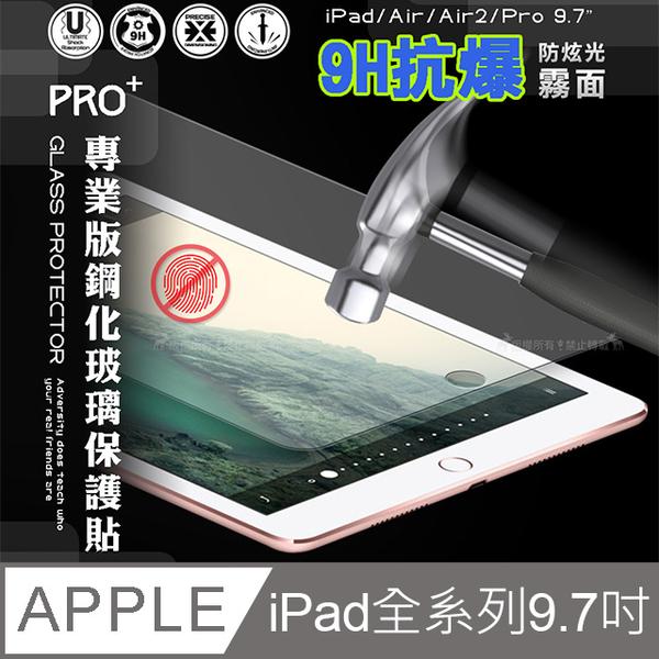 防眩光 iPad 2018/iPad Air/Air 2/Pro 9.7吋共用 專業版疏水疏油9H鋼化玻璃膜 玻璃貼-霧面