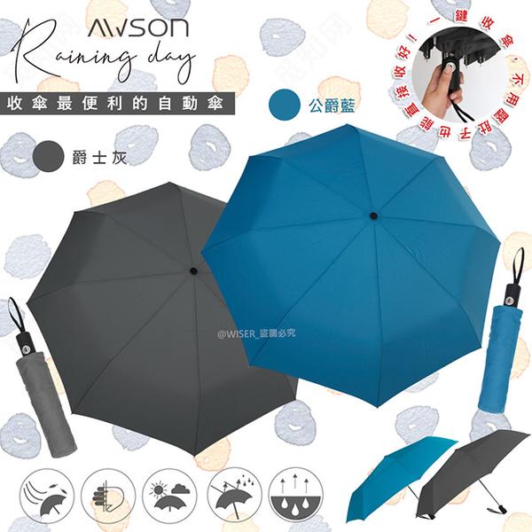 【日本AWSON歐森】大傘面自動傘/摺疊傘/雨傘/抗UV陽傘(AW-019)玻璃纖維傘骨