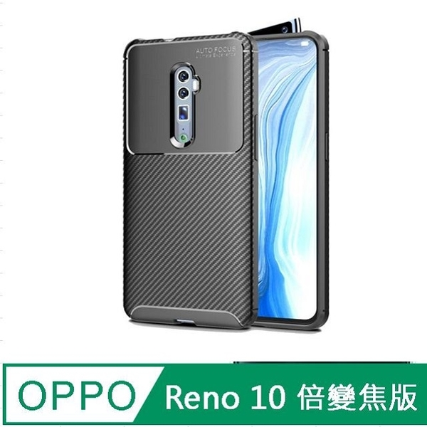 OPPO Reno 10x zoom version of the anti-fall carbon fiber mobile phone case protective case