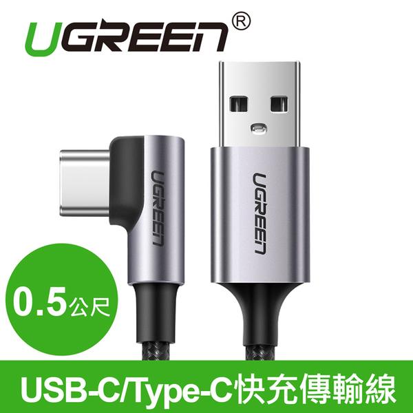 綠聯 USB-C/Type-快充傳輸線 金屬編織L型/電競專用版(0.5公尺)
