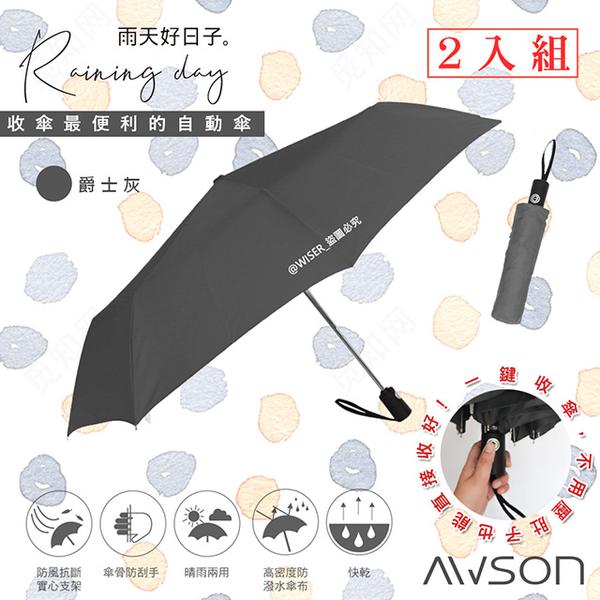 (2入)【日本AWSON歐森】大傘面自動傘/摺疊傘/雨傘/抗UV陽傘(AW-019)爵士灰-玻璃纖維傘骨