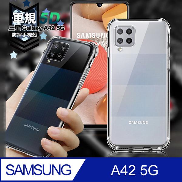 CITY for 三星 Samsung Galaxy A42 5G 軍規5D防摔手機殼