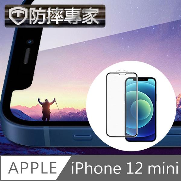 防摔專家 iPhone 12 mini 全滿版9H高清鋼化玻璃保護貼 黑