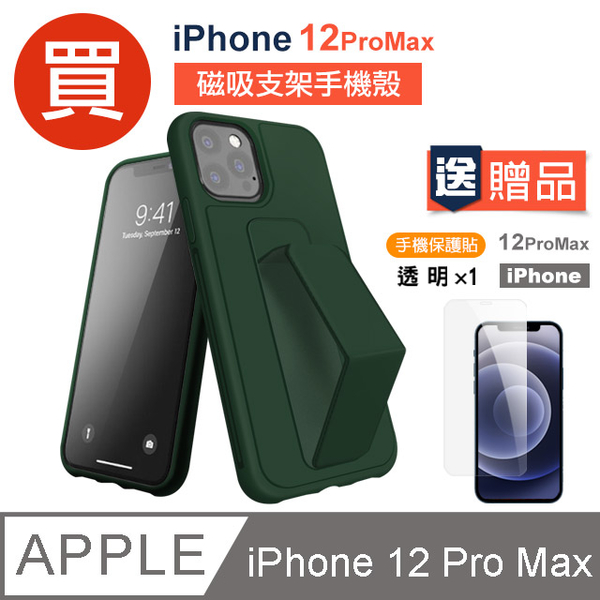 [買手機殼送保護貼] iPhone 12 Pro Max 支架 手機殼 -松針綠 贈 手機 保護貼
