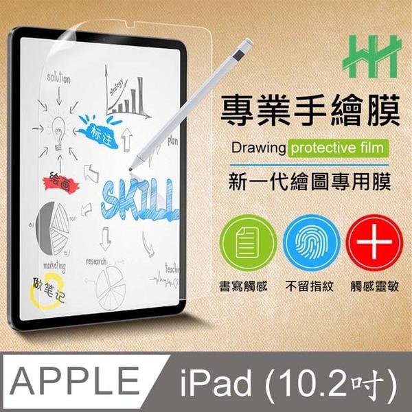 繪畫紙感保護貼系列 Apple iPad (2020/2019)(10.2吋)