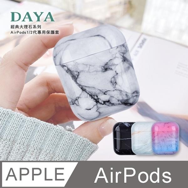 【DAYA】AirPods 1/2代通用 經典大理石系列保護套-經典白
