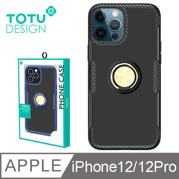 【TOTU】iPhone 12 / 12Pro 手機殼 i12 Pro 保護殼 6.1吋 防摔殼 指環支架 鎧甲系列 黑色
