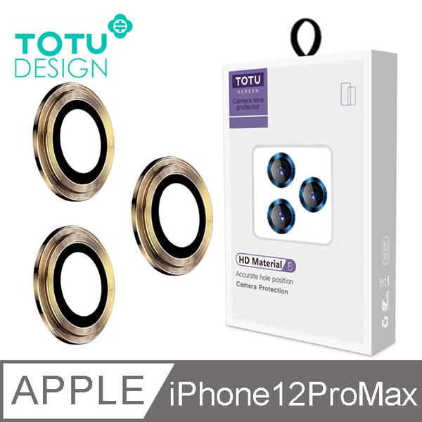 【TOTU】iPhone12ProMax 鏡頭貼 i12ProMax 鋼化膜 6.7吋 保護貼 鋁合金鋼化玻璃 金盾系列 金色