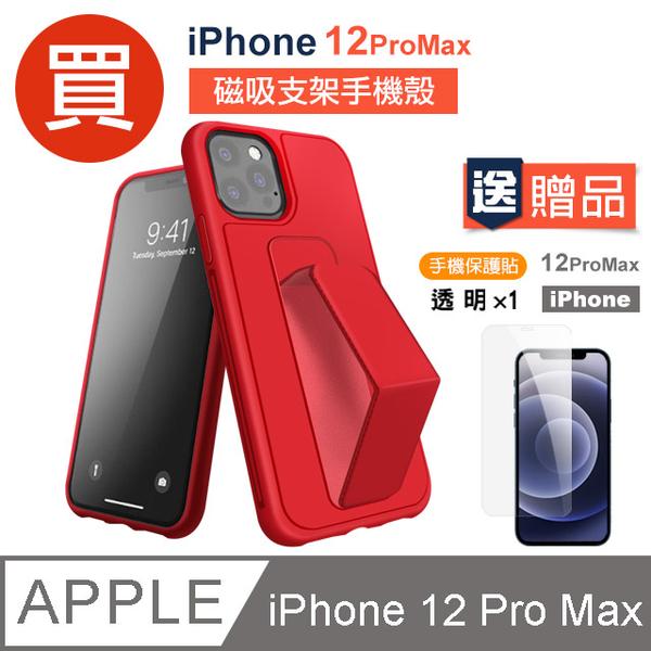 [買手機殼送保護貼] iPhone 12 Pro Max 支架 手機殼 -紅色 贈 手機 保護貼