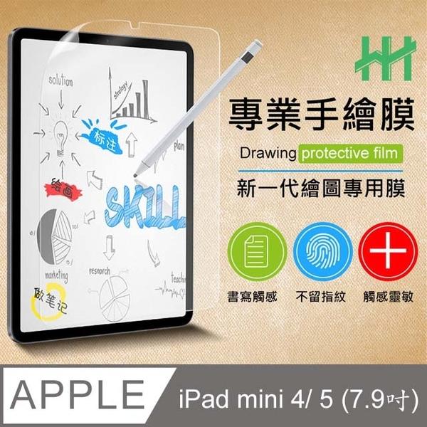 繪畫紙感保護貼系列 Apple iPad mini 4 / 5 (7.9吋)