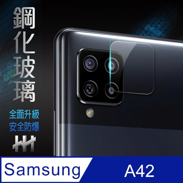 鋼化玻璃保護貼系列 Samsung Galaxy A42 5G (6.6吋) 鏡頭貼(2入)